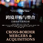 Cross-Border Mergers & Acquisitions – Chinese Edition