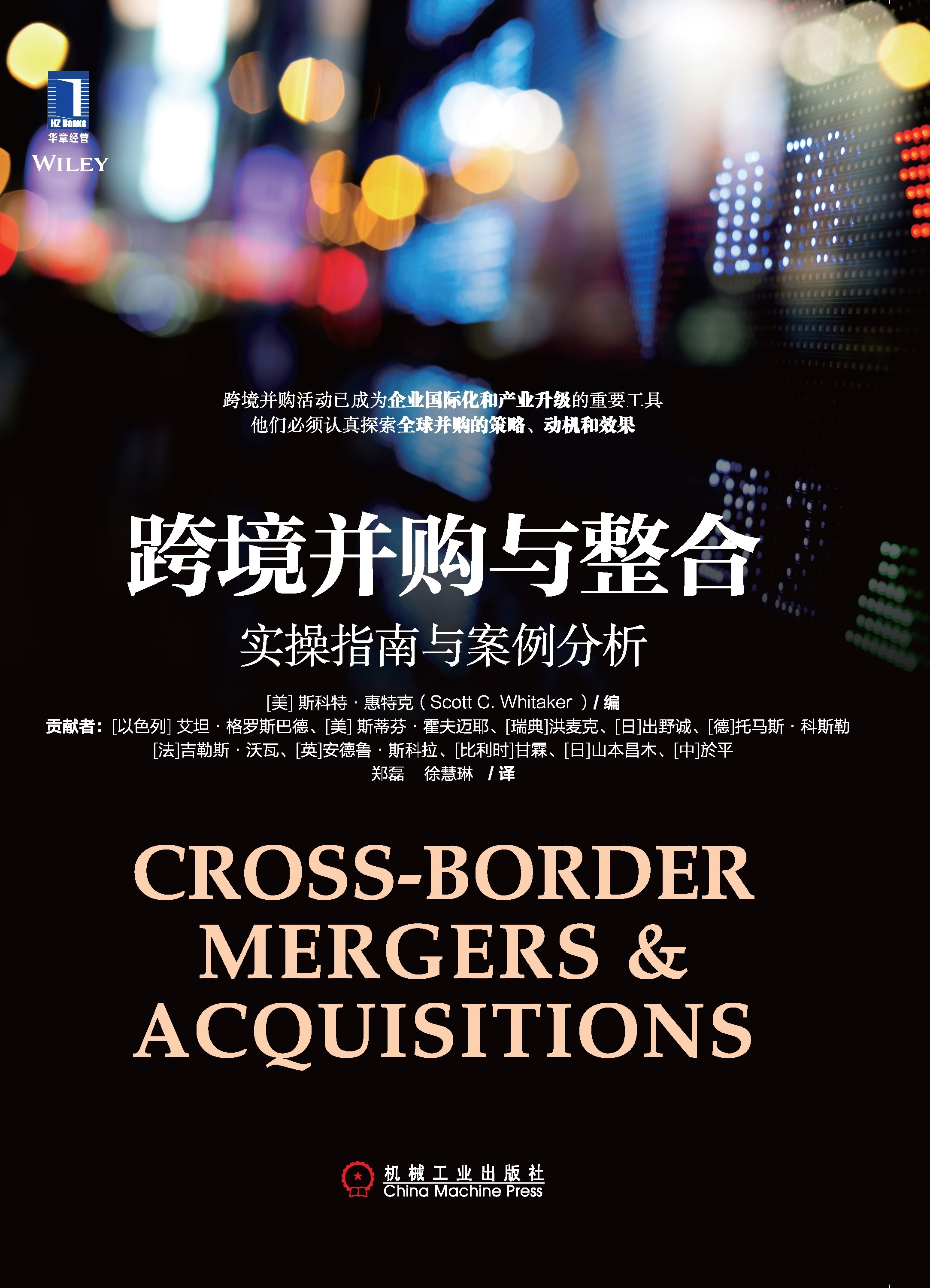 Cross-Border Mergers & Acquisitions - Chinese Edition 1